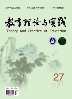 教育理论与实践
