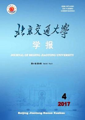 北京交通大学学报