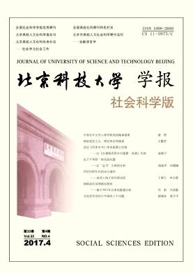 北京科技大学学报(社会科学版)