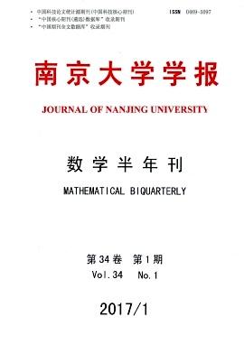 南京大学学报(数学半年刊)