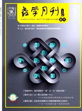 教学月刊小学版(数学)