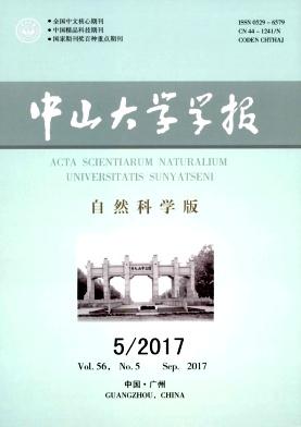 中山大学学报(自然科学版)