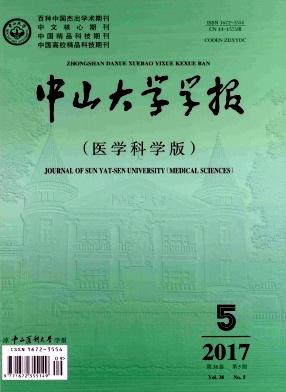 中山大学学报(医学科学版)