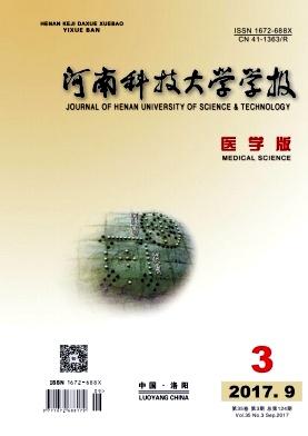 河南科技大学学报(医学版)