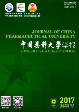 中国药科大学学报