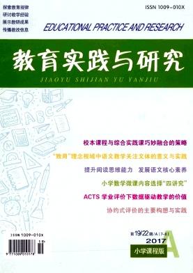 教育实践与研究(A)
