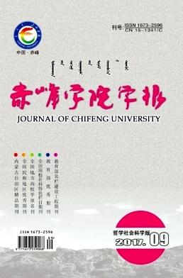 赤峰学院学报(哲学社会科学版)